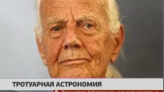 Тротуарная астрономия. Новости 05/04/2019. GuberniaTV