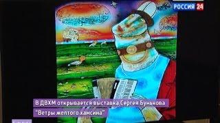 """Вести-Хабаровск: """"Открытие выставки Сергея Бунькова """"Ветры желтого хамсина"""""""