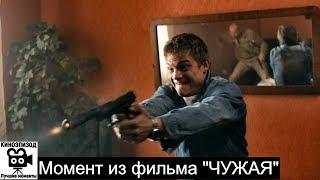 """Убил двух бандитов ради девушки. Момент из фильма """" ЧУЖАЯ"""" (2010)"""