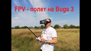FPV - полет на Bugs 3