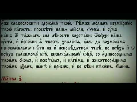 Утренние молитвы на церковнославянском