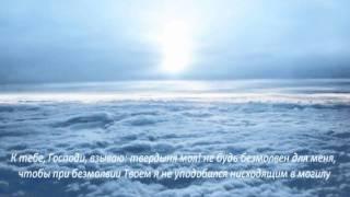 Слово Божье - Псалом 26,27 Господь_свет мой и спасение мое