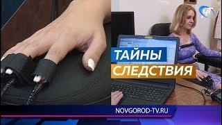 Новгородский криминалист-эксперт рассказала о нюансах работы детектора лжи