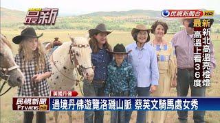 過境丹佛遊洛磯山脈 蔡總統體驗騎馬-民視新聞