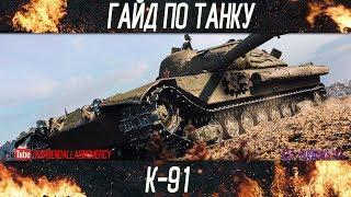 Korben Dallas-К-91-10 МЕСТО-ГАЙДЫ ПО СРЕДНИМ ТАНКАМ