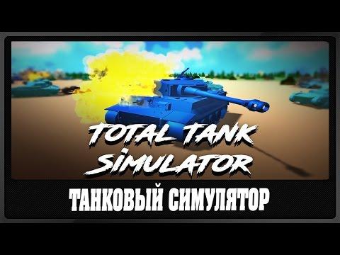 Let's try: Total Tank Simulator - Танковый симулятор