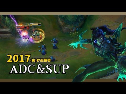 2017 ADC&SUP (被)秒殺精華