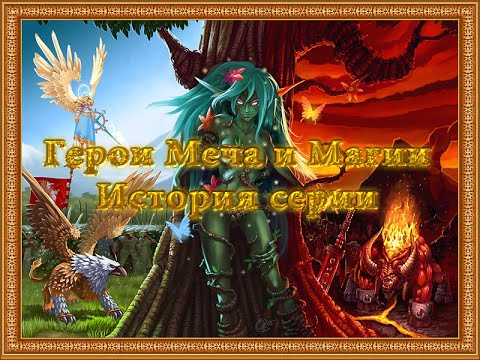Герои меча и магии 7 город некрополис