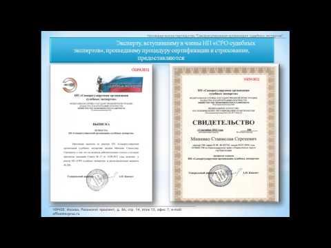 НП «СРО судебных экспертов»