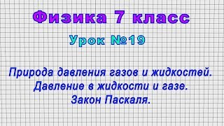 Физика 7 класс Урок 19 - Природа давления газов и жидкостей. Закон Паскаля.