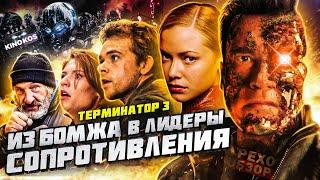"""Грехо-Обзор """"Терминатор 3: Восстание машин"""""""