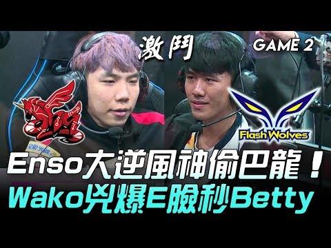 AHQ vs FW Enso大逆風神偷巴龍 Wako伊澤兇爆E臉秒Betty!Game 2