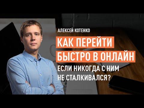 Как перейти быстро в онлайн, если никогда с ним не сталкивался?. Алексей Котенко