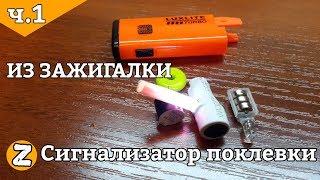 Как сделать электронный сигнализатор поклевки для фидера
