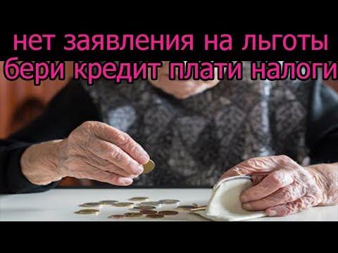 Нет заявления на льготы бери кредит плати налоги и выбирай налог на баню или налог на сарай