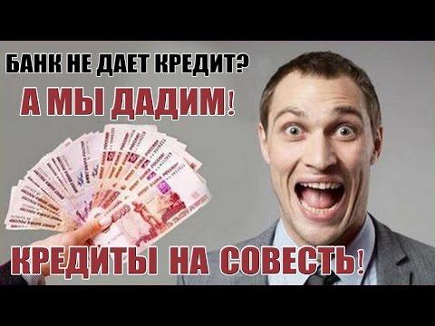 Кредит быстро без работы и справки о доходах. Кредиты на совесть на карту и наличными!