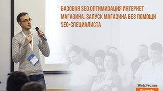 Базовая SEO оптимизация интернет магазина. Вебинар WebPromoExperts #377