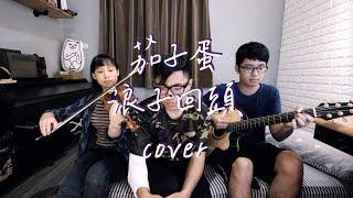 茄子蛋 浪子回頭 吉他 Cover By 林能韻 杜偉民 王建中 (自取吉他譜)
