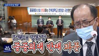 공공의대 반대 전북대병원장 파문 확산