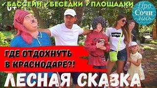 Базы отдыха в тимашевске с бассейном