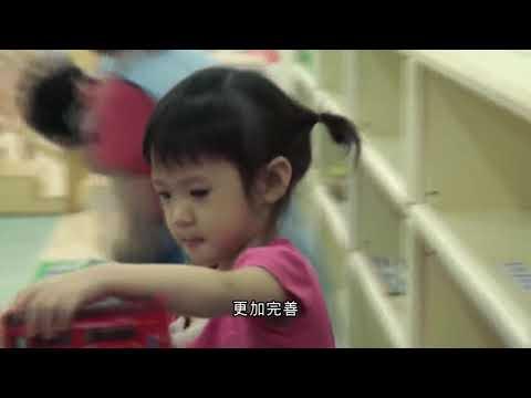2至3歲臺北托育補助加碼宣傳短片