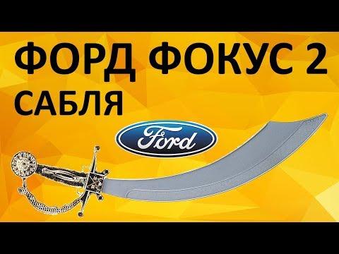 Ручка крышки багажника или сабля на Ford Focus 2 рестайлинг 1581833 1548766