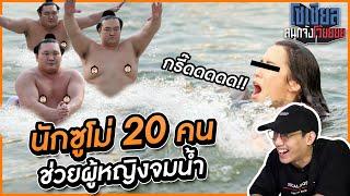 นักซูโม่20คนช่วยผู้หญิงจมน้ำ!!! โซเชียลสนุกจังโว้ย l VRZO