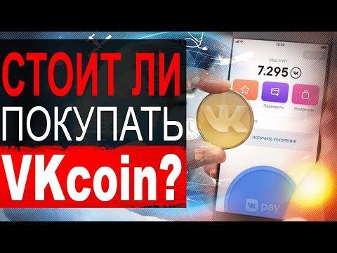 Криптовалюта биткоин курс график
