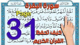 تحميل اغاني سورة البقرة ص31  The Noble Quran MP3