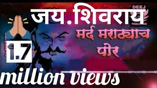 Mard Marathay Cha Por DJ SONG by Harshal Patil Savardekar