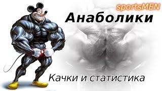 Стероиды. Основной побочный эффект (анаболики допинг качки)-sportsMEN-[UniversalMAN]