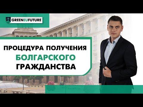 [Гражданство Болгарии] Как получить гражданство ЕС 2020!
