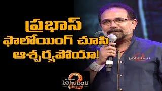 I was thrown by Prabhas' following - Sabu Cyril - TV9