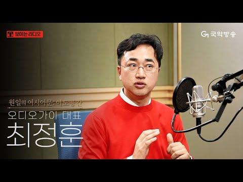 국악방송 원일의 여시아문 인터뷰