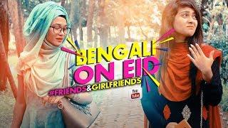 New Bangla Funny Video   Bengali in EID   Eid Special   Madology   Bangla Eid Natok Shortfilm 2017