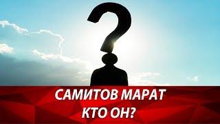 Кто такой Самитов Марат? Чем занимается бухгалтерский аутсорсинг?