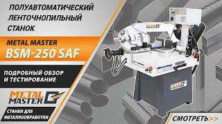Ленточнопильные станки, Metal MasterBSM-250 SAF