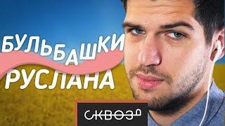 Русские Пытаются Перевести Украинский #10 | С Блогерами!
