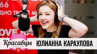 Юлианна Караулова в гостях у Красавцев Love Radio 16.06.17