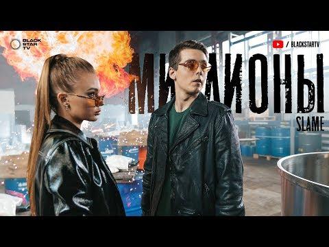 Slame - Миллионы (Премьера клипа, 2019) 16+
