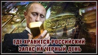 Где на самом деле хранится российское золото на черный день