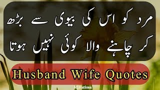 Urdu Quotes About Husband Wife Relation | Shohar Aur Biwi Ke Huqooq In Urdu | Mian Biwi Ka Rishta