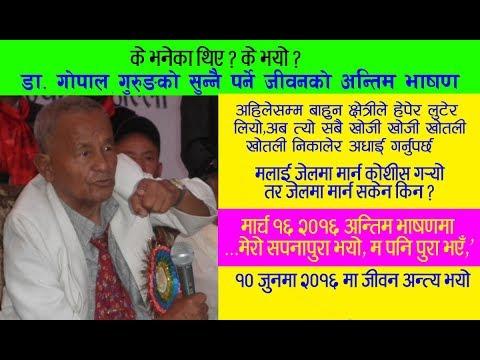 Bahun chhetrees against Dr. Gopal Gurung Speech in Butwal.