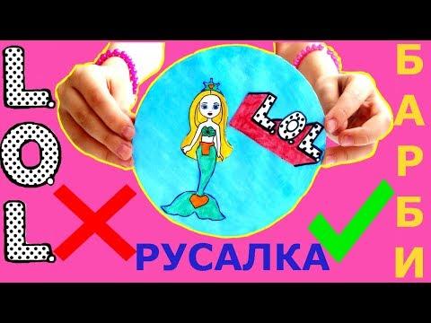 #ЛОЛ #ЛОЛРУСАЛКА #БумажныеЛОЛ #Лолсвоимируками #LOLFAKE*Принцесса Стефания