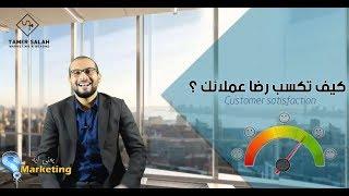 Customer Satisfaction Part 1- الحلقة الخامسة - Marketing يعني ايه