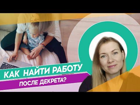 Как найти работу после декрета? 6 лайфхаков // Рекомендации мамам в декрете.