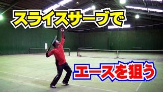 「エースが狙える速いスライスサーブのコツ」Tennis Rise テニス・レッスン動画