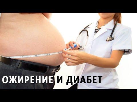 Почему нужно бороться с ожирением при сахарном диабете