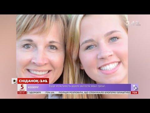 Похід до стоматолога забрав життя 17-річної Сідні з Міннесоти