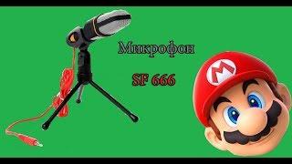 Обзор микрофона SF 666